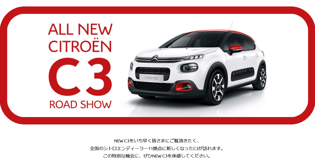 『ALL New C3 ROAD SHOW』のご案内